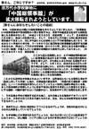 101010_china_paper