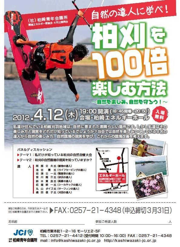 120412_poster