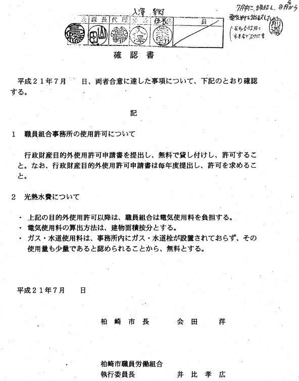 0907_kumiai