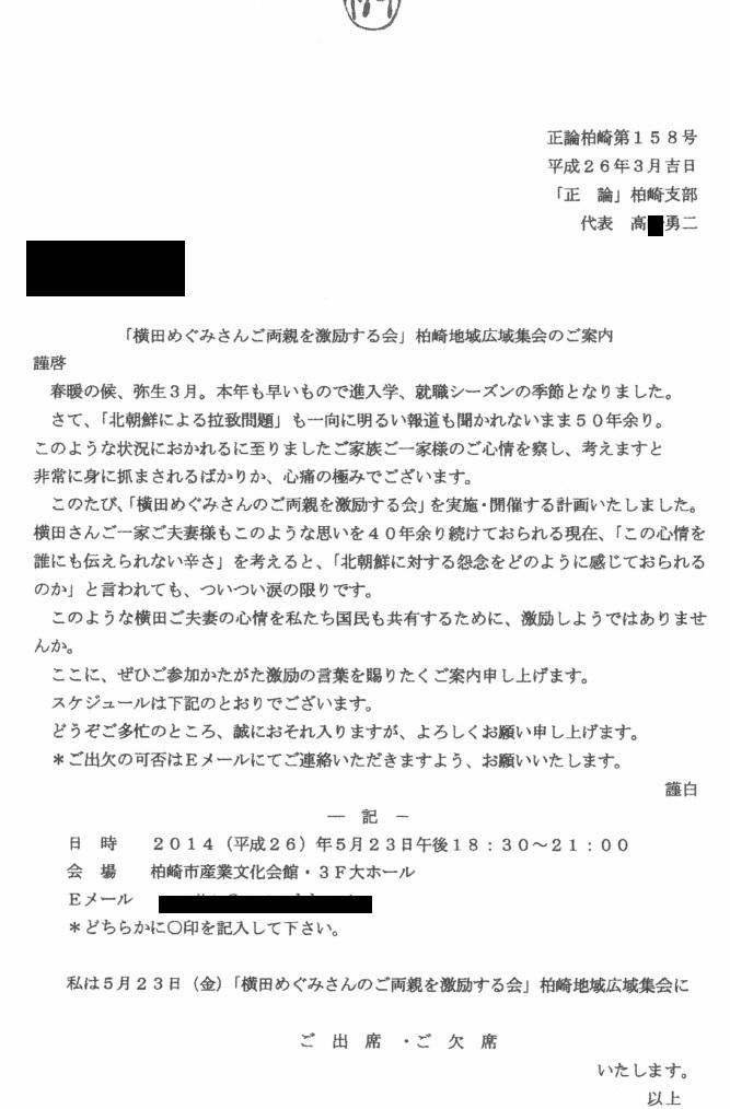 140416_takasaki 日本会議やマスコミ、議員の名を勝手に使用してお金集めをしている連