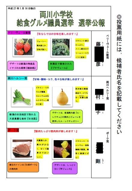 1501_ryoukawa