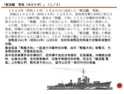 161027_yukikaze