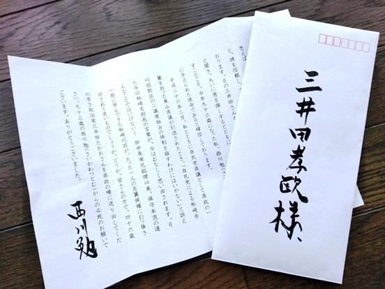 181123_saikawa
