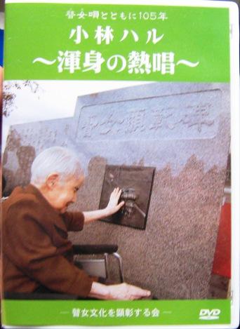 小林ハル~渾身の熱唱~: 納豆人生、まっしぐら